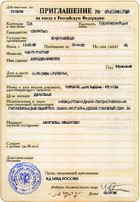 """Турфирма """"Мос Трэвелс"""" - виза в Россию для иностранцев, оформление приглашений для иностранцев, шенгенская виза в Италию, турист"""